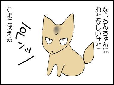 124なっちんの性格-1