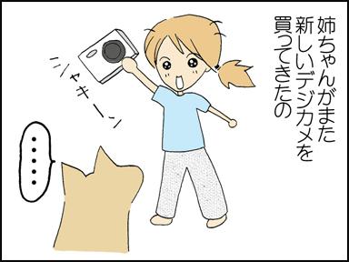 126デジカメ姉-1