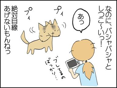 126デジカメ姉-4