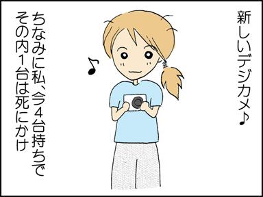 132デジカメ赤ちゃん-1