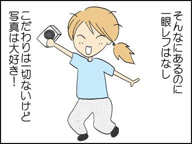 132デジカメ赤ちゃん-2