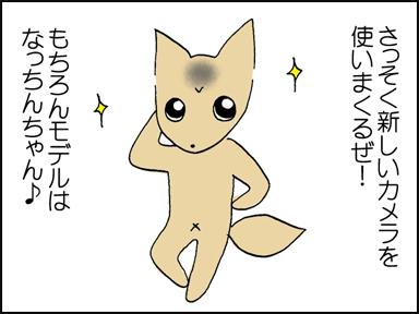 132デジカメ赤ちゃん-3