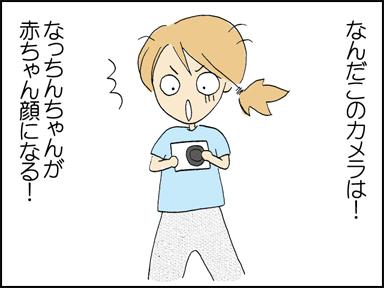 132デジカメ赤ちゃん-8