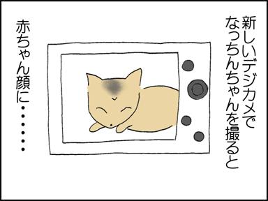 133デジカメ赤ちゃん-1