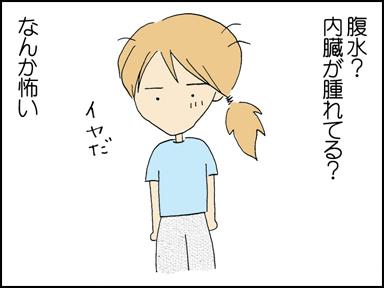 137おなかぽっこり-3