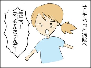 137おなかぽっこり-7