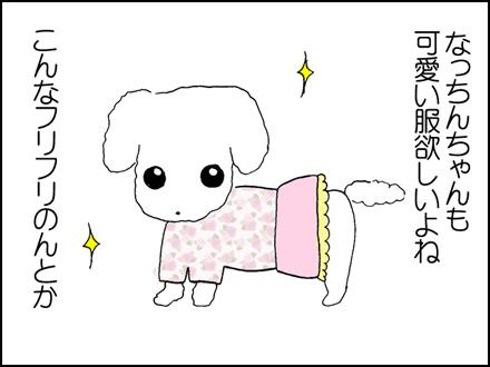 146犬の服-2