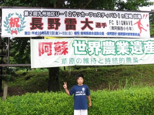 2014_7_3ライタ横断幕