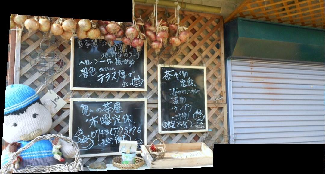 生駒山「鬼の茶屋」