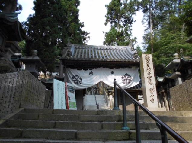 宝山寺入口