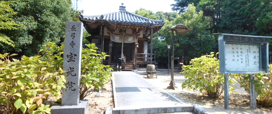 長弓寺「宝光院」