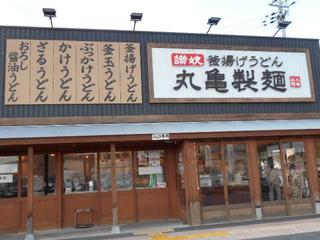 讃岐うどん店 (1)