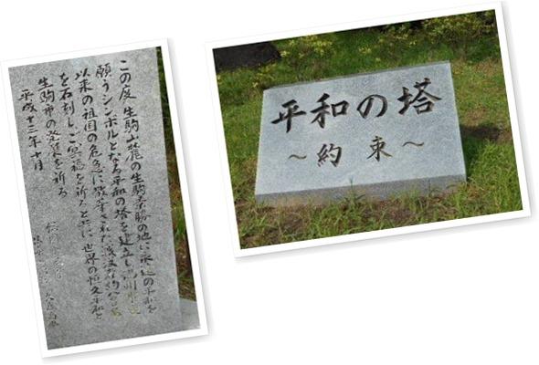 戦没者慰霊碑