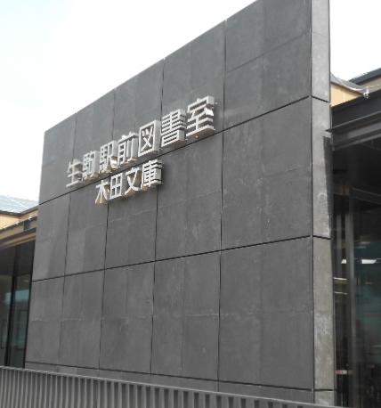 生駒駅前図書館