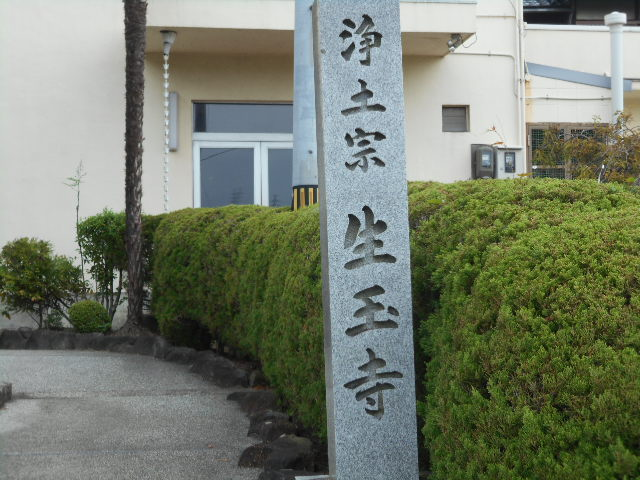 北田原工業団地内「生玉寺」