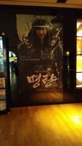 韓国歴代興行収入1位の「鳴梁」ポスター