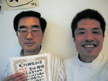 $北九州市の整体院『えがお回復整体なごみ堂』  笑顔をあなたに!-笑顔の2ショット
