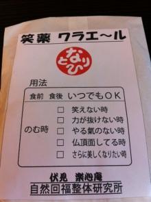 痛みの出ないカラダになれる!北九州市の整体-笑薬