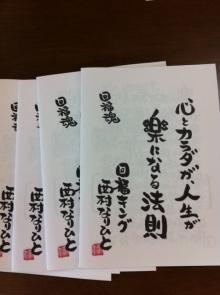 痛みの出ないカラダになれる!北九州市の整体-笑冊子