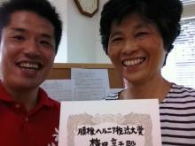 面白いほどカラダが変わる!北九州市の整体『えがお回復整体なごみ堂』-ヘルニア復活大賞
