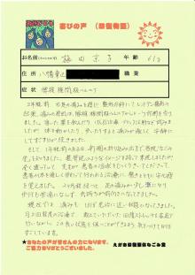 面白いほどカラダが変わる!北九州市の整体『えがお回復整体なごみ堂』-喜びの声