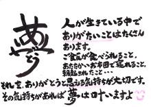 北九州市八幡西区の痛くない整体院 『えがお回復整体なごみ堂』-大切な言葉