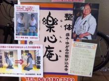 $★九州で唯一ハピトレを受けられる整体院 『えがお回復整体なごみ堂』-北九州 整体