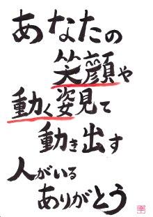 ★九州で唯一ハピトレを受けられる整体院 『えがお回復整体なごみ堂』-北九州 整体
