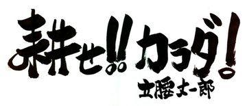 $◆カラダが良くなるコツ教えます!-北九州 整体 膝痛
