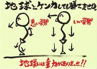 $◆『身体の動かし方』ひとつで、人生はでっかく変わる!ハピアーストレーナー立仙佐助のブログ-北九州 ぎっくり腰 体操 八幡西区