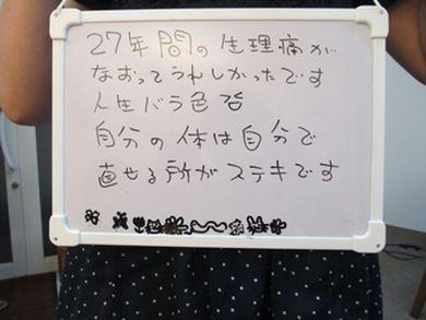 ◆『身体の動かし方』ひとつで、人生はでっかく変わる!ハピアーストレーナー立仙佐助のブログ-北九州 ハピトレ 姿勢 生理痛 慢性痛