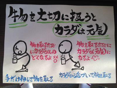 $◆『身体の動かし方』ひとつで、人生はでっかく変わる!ハピアーストレーナー立仙佐助のハピトレブログ-北九州 ハピトレ 健康 美容 整体 О脚 浮腫み