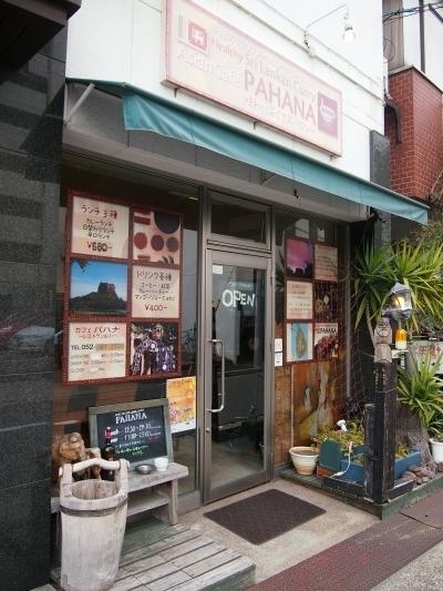 パハナ 店