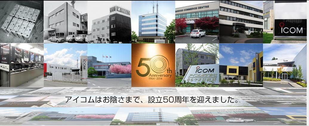 icom50.jpg