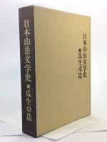 日本山岳文学史