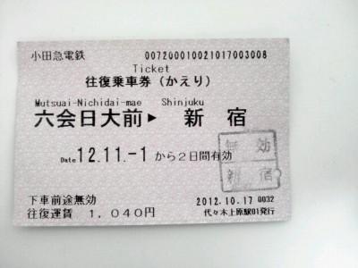 小田急 六会日大前