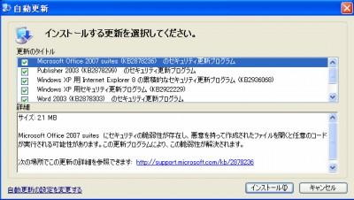 windowsxp更新