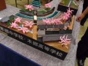 本郷中学校・高等学校 鉄道模型コンテスト2014