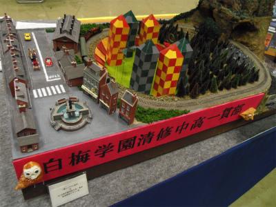 白梅学園清修中高一貫部 鉄道模型コンテスト2014
