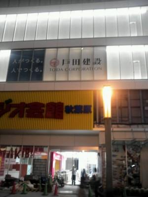 ラジオ会館 秋葉原