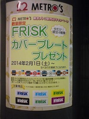東京メトロ フリスク