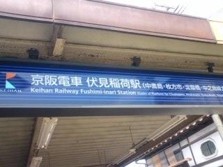 関西の一人旅 三日目 伏見稲荷神社 京阪電車 いなり、こんこん、恋いろは。