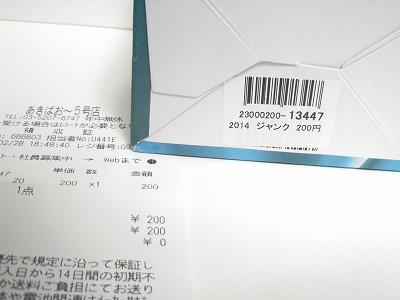 あきばおー ジャンク miniCD