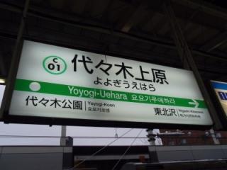 小田急線 千代田線 東京メトロ 代々木上原駅