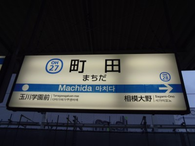 小田急線 町田駅
