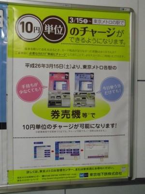 10円単位チャージ 東京メトロ