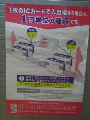 1円単位 ICカード利用