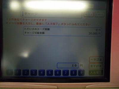 チャージ 10円チャージ 東京メトロ