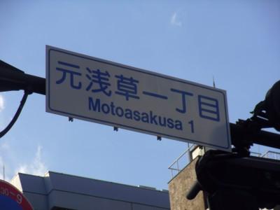 自転車の旅 北千住 浅草 押上 南千住 上野 元浅草