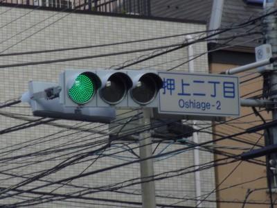 自転車の旅 北千住 浅草 押上 南千住 上野 押上二丁目 信号機